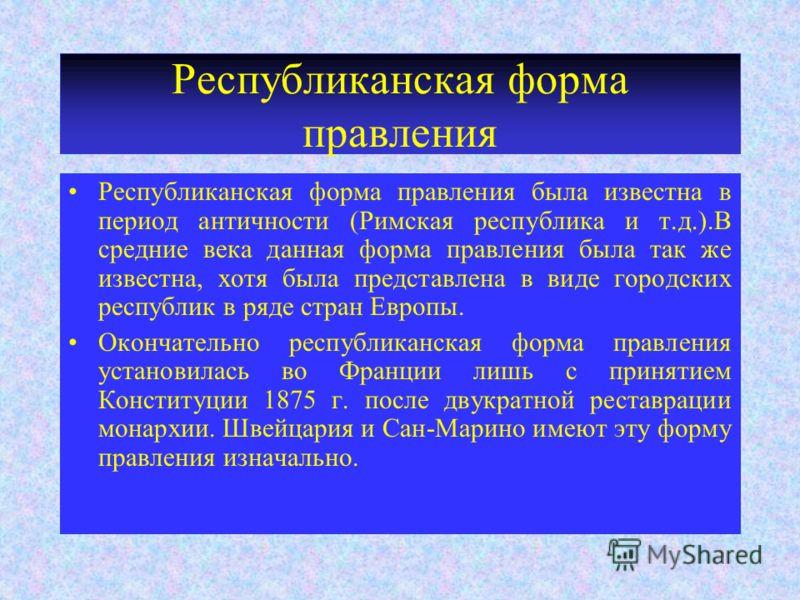Форма государственного правления — википедия. что такое форма государственного правления