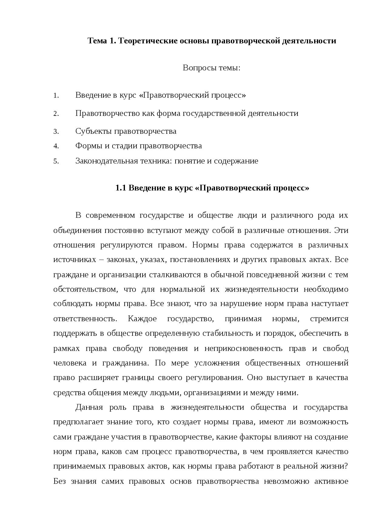 Правотворческий процесс: понятие и стадии