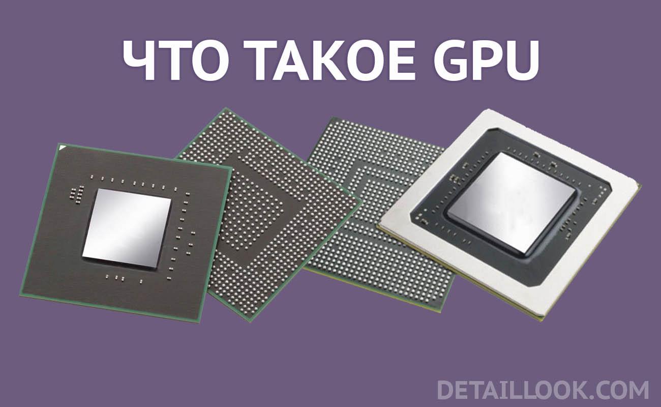 Графический процессор - что это?