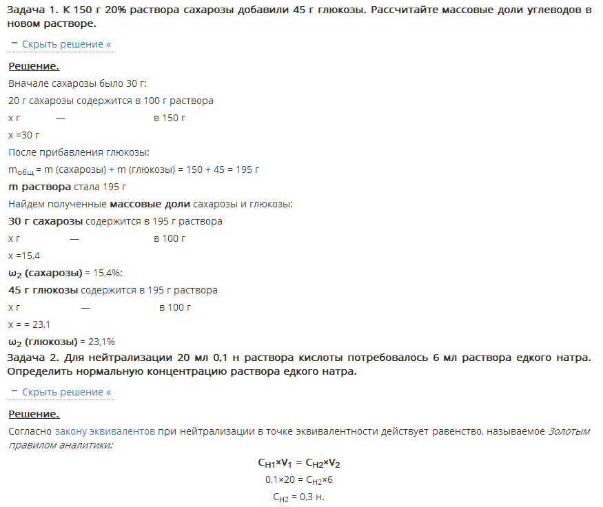 Коэффициенты в химических уравнениях: определение расстановка и уравнивание индексов в реакциях