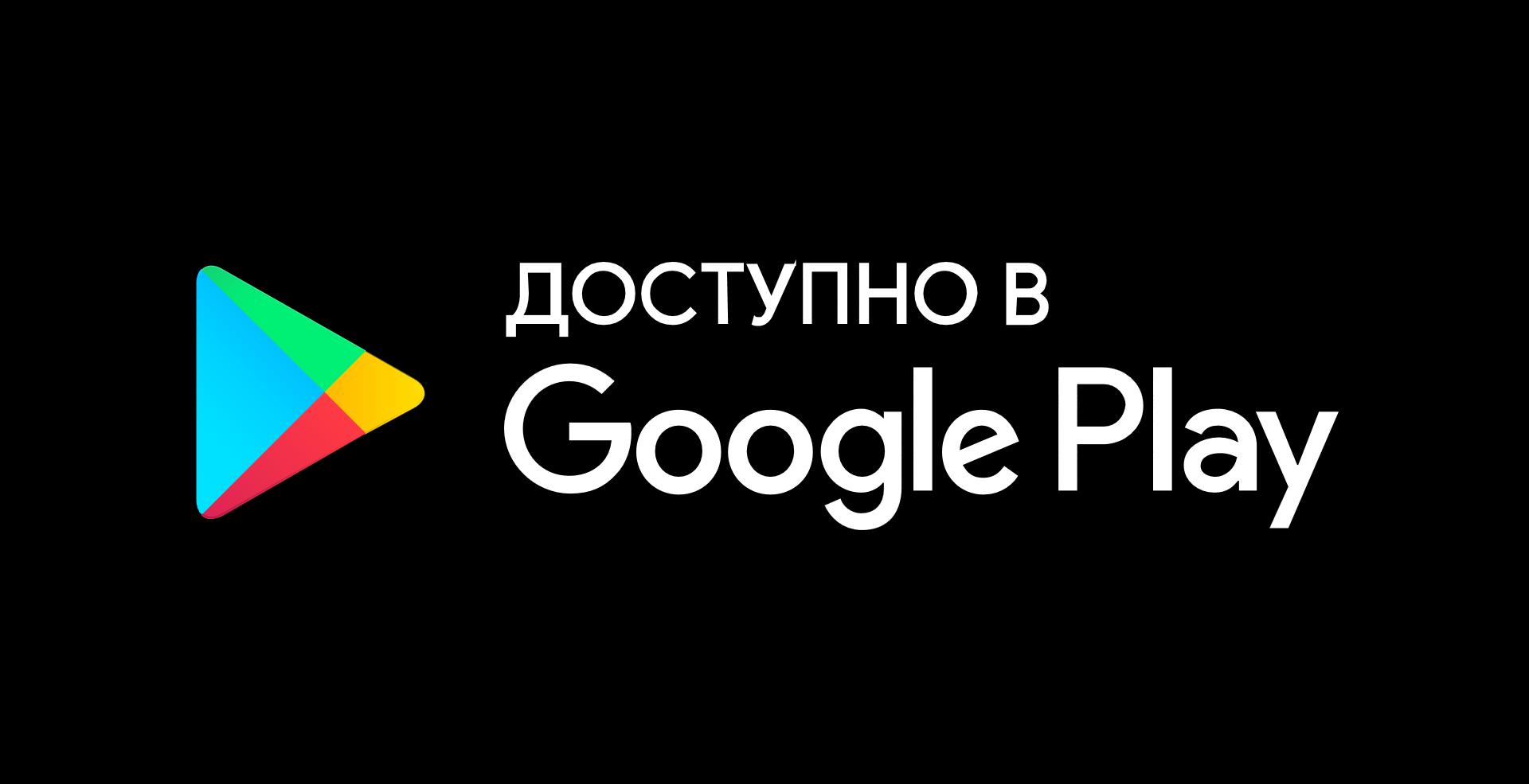 Что такое google play и зачем он нужен?