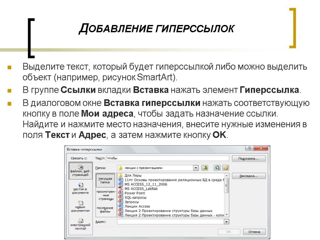 Как создать гиперссылки в презентации powerpoint