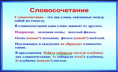 """Конспект """"словосочетание"""" - учительpro"""