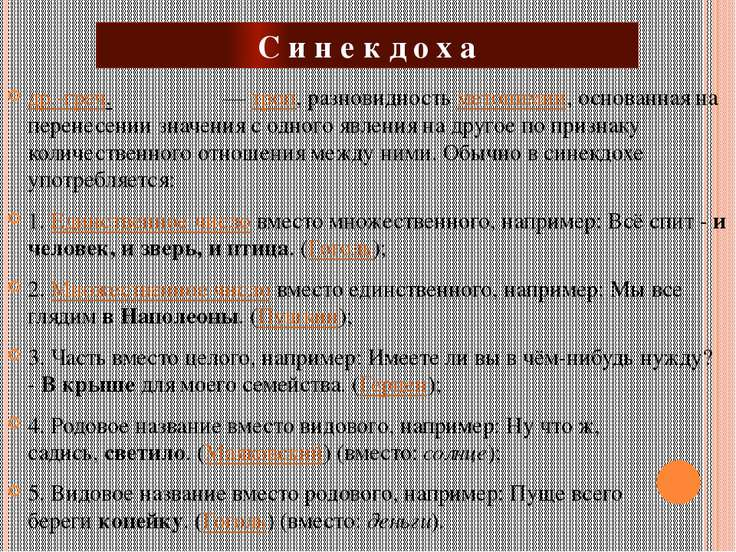 Выразительные средства в литературе с примерами, определение и описание