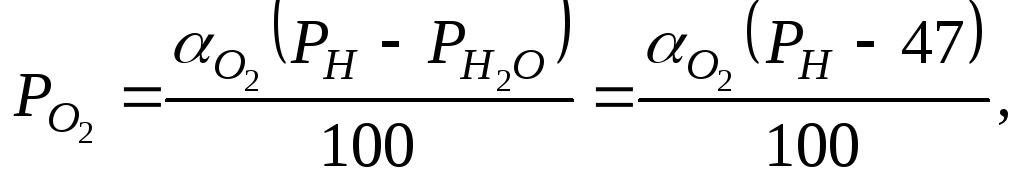 Парциальное давление кислорода и углекислого газа в крови