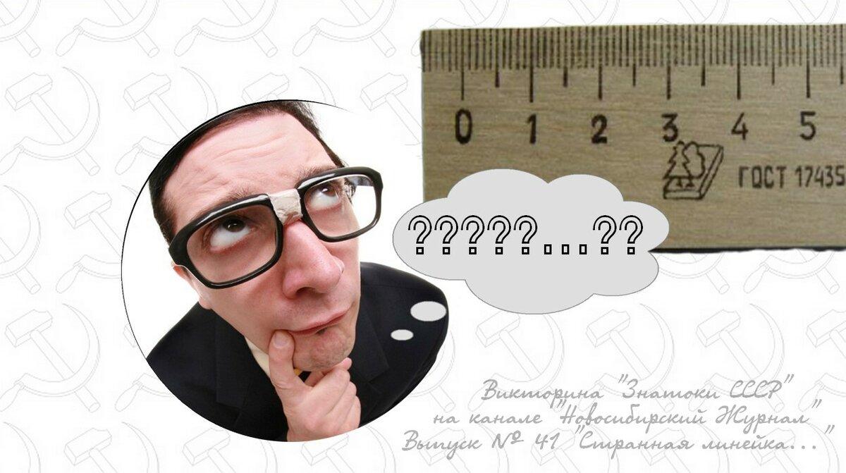 Что такое линейка? понятие, длина, пример измерения