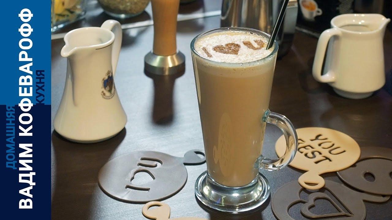 Что надо знать о кофе раф, как готовить