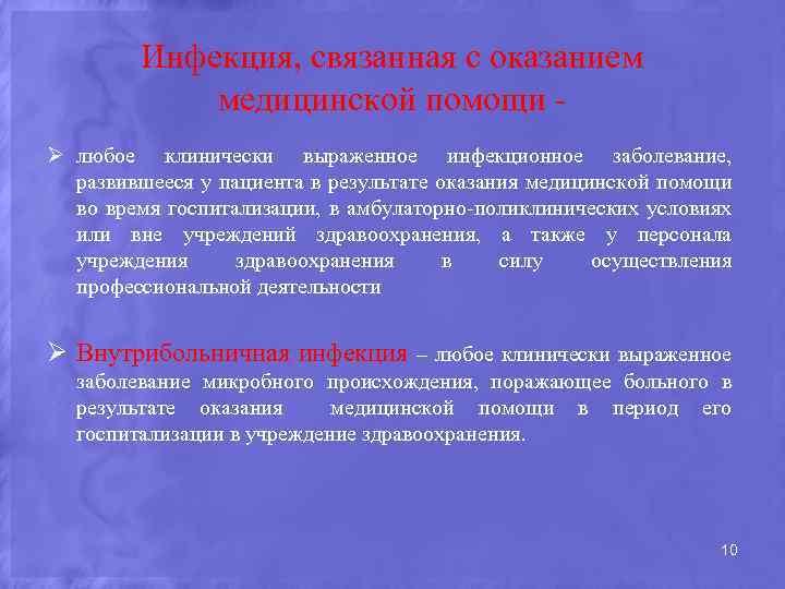 Концепция профилактики инфекций, связанных с оказанием медицинской помощи. - презентация