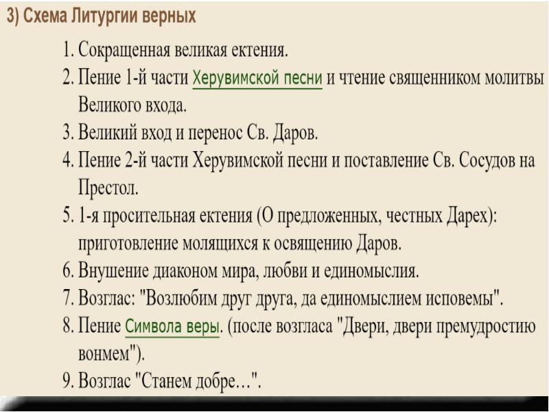 Православная литургия — история, содержание, смысл