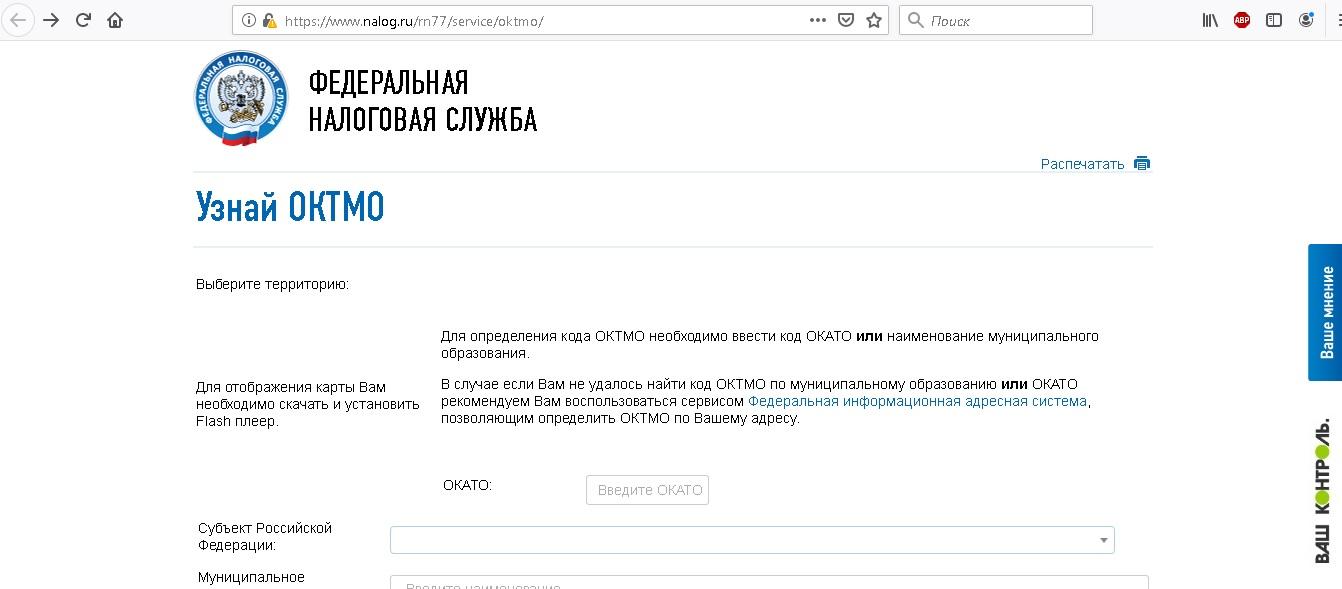 Узнать код окато и октмо по адресу организации (или по инн) - окато-октмо.рф