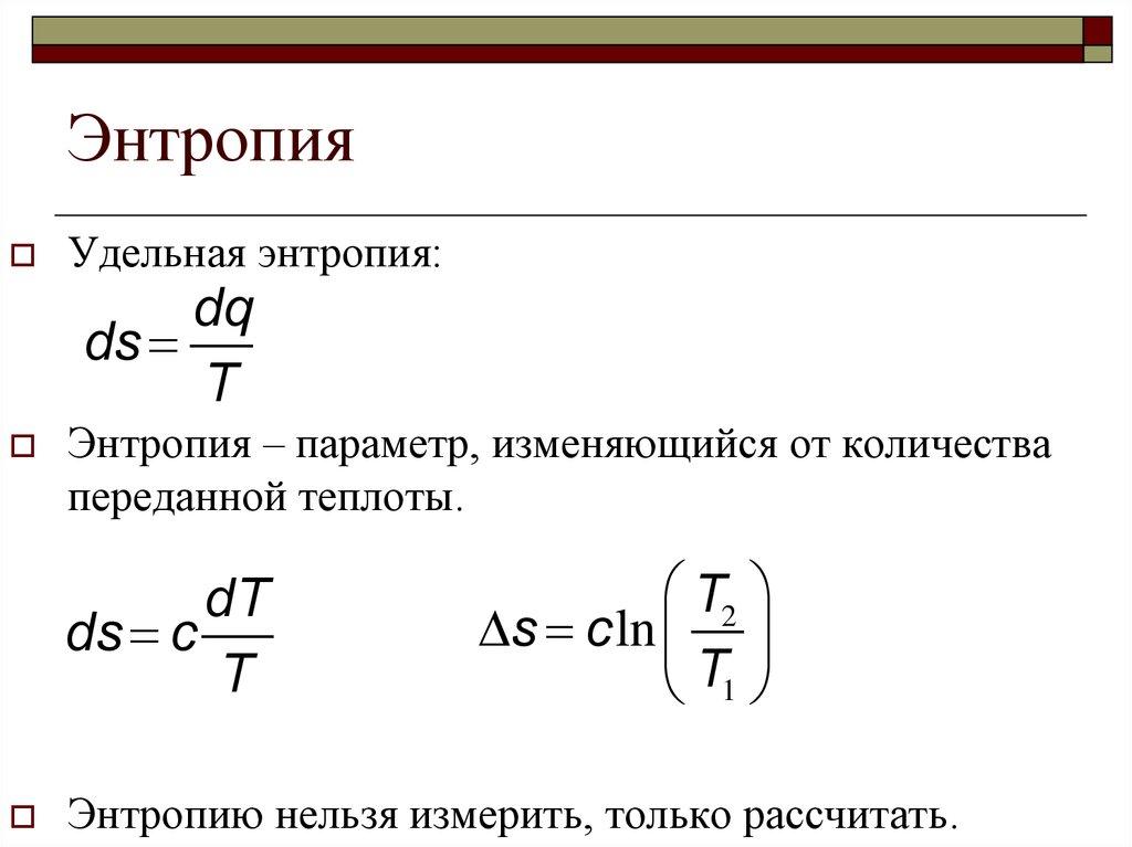 Энтропия. что такое энтропия?   наука для всех простыми словами