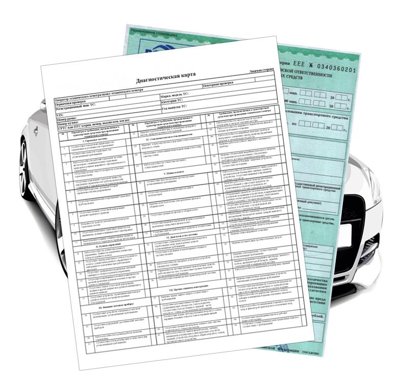 Что такое диагностическая карта автомобиля, зачем нужна, как получить