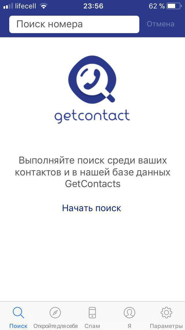 Как удалиться из get contact — инструкция по удалению аккаунта
