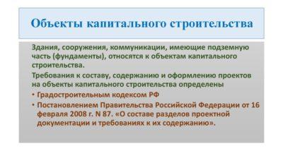 """Письмо министерства регионального развития рф от 21 июня 2012г. №15319-ап/08 """"о сооружениях, не относящихся к объектам капстроительства"""""""