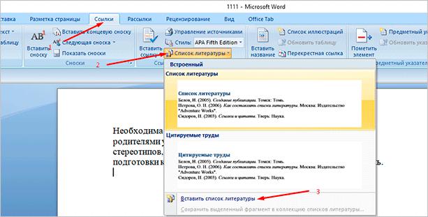Как сделать сноску в word для windows, macos или веб - лайфхакер