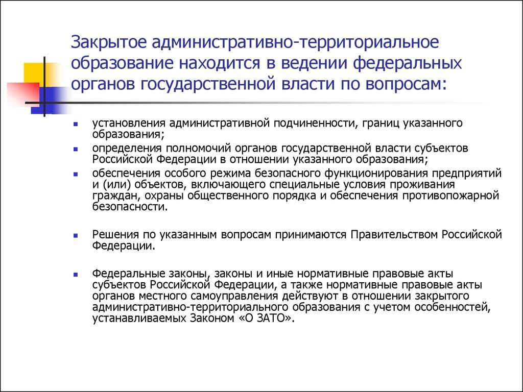 Закрытое административно-территориальное образование