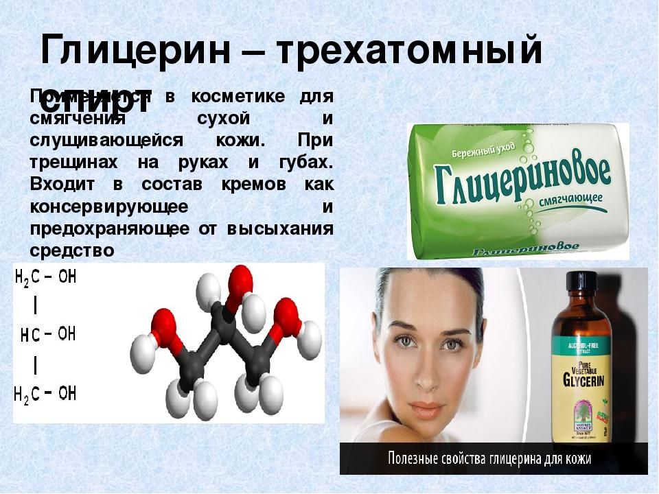 Глицерин - что это такое? состав глицерина. применение в медицине