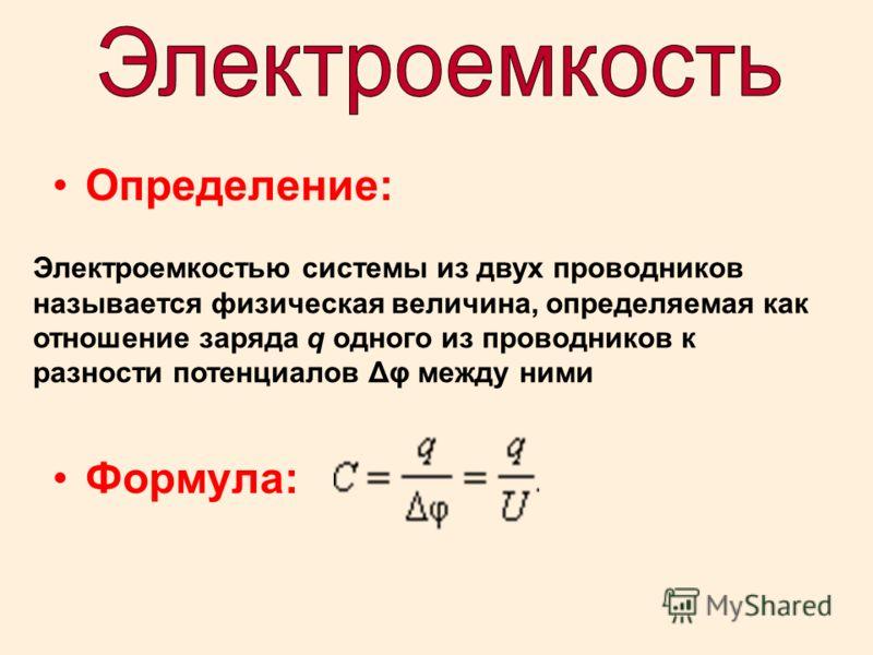 Электроемкость конденсаторов. расчет (формула) энергии заряженных конденсаторов