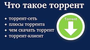 Как пользоваться торрентом – пошаговая инструкция