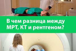 Мрт и кт: в чем отличия - medcentre.com.ua