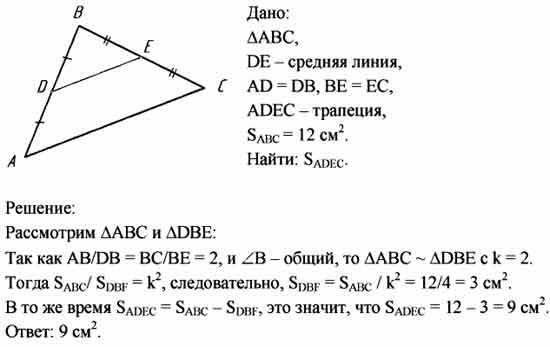 Средняя линия прямоугольного треугольника