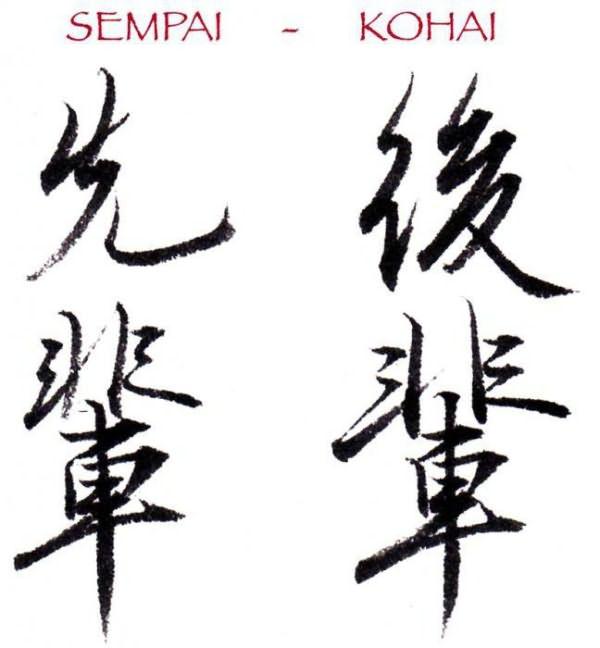 Сэмпай и кохай   - senpai and kōhai