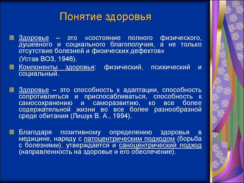 Гомеостаз (гомеостазис) - что такое гомеостаз? понятие, свойства и виды гомеостаза - биофизические механизмы гомеостаза - интернет-журнал «pro здоровье» ?