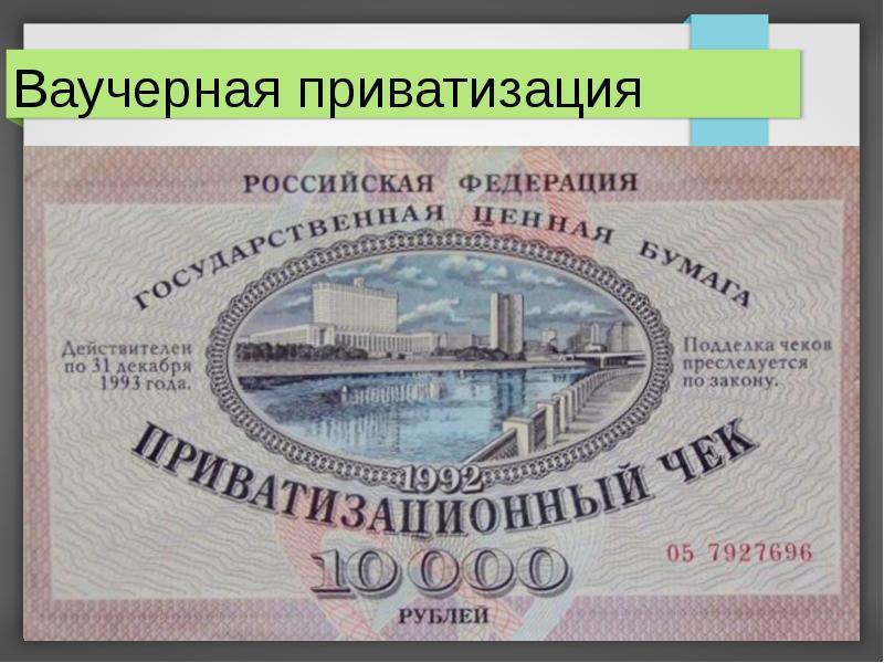 Приватизация предприятий в россии