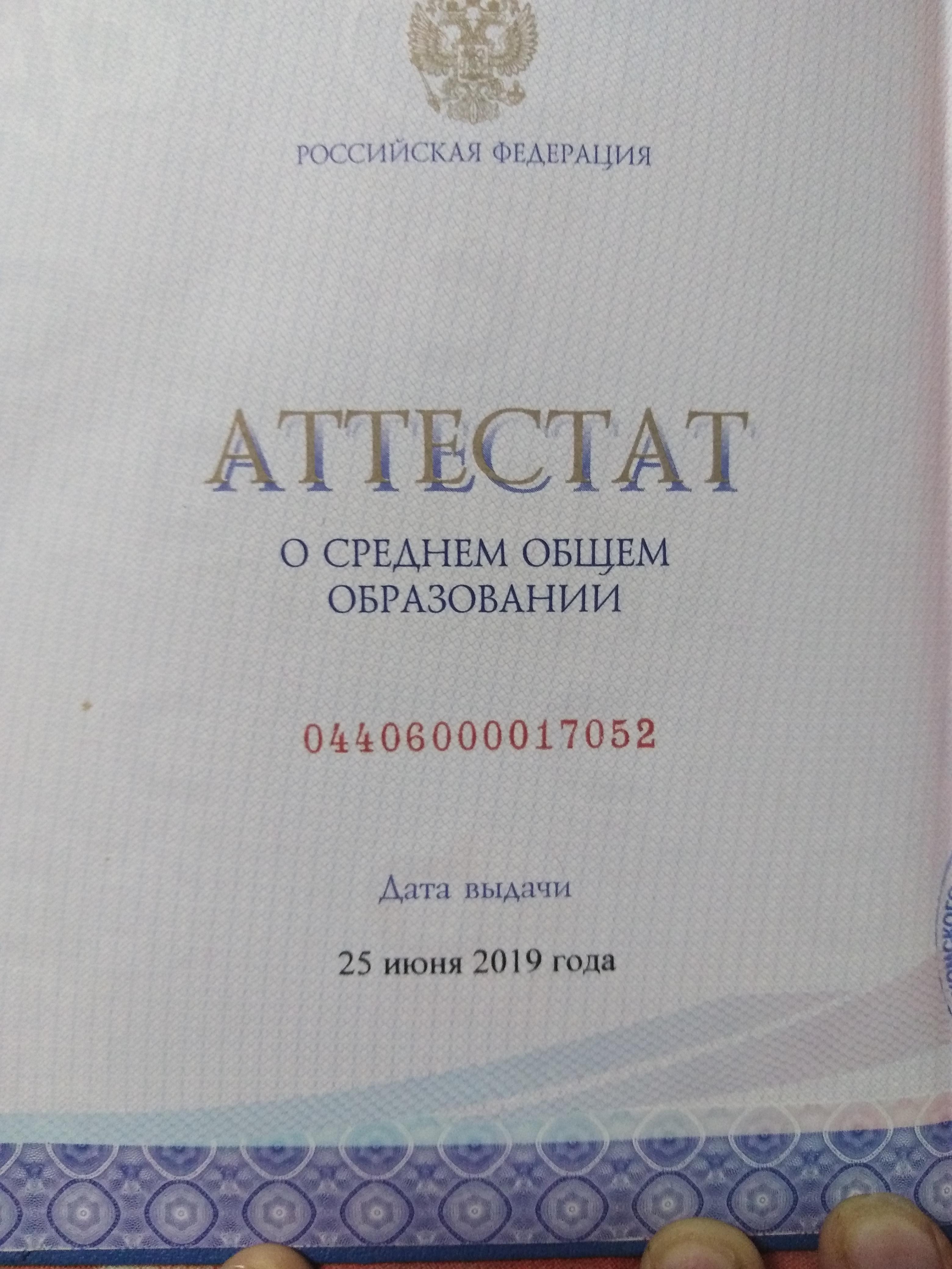 Виды аттестатов и дипломов. серия документа и его номер: как узнать, где они находятся