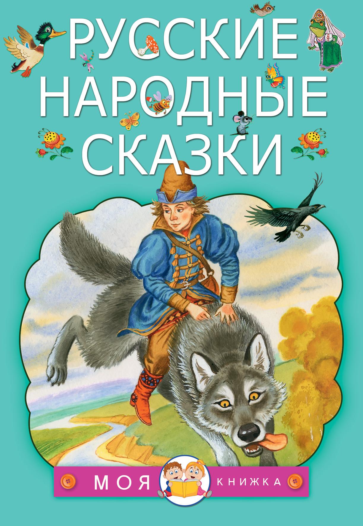 Список русских народных сказок для детей с названиями героев о животных, волшебные и бытовые