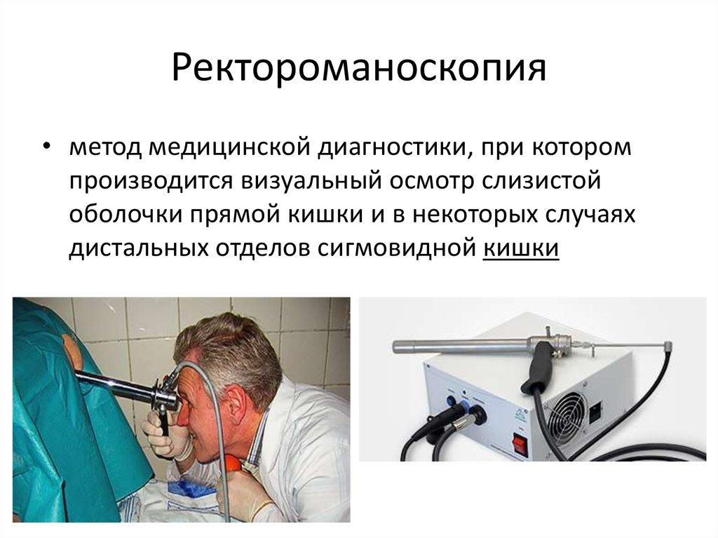 Что такое аноскопия и как к ней подготовиться?