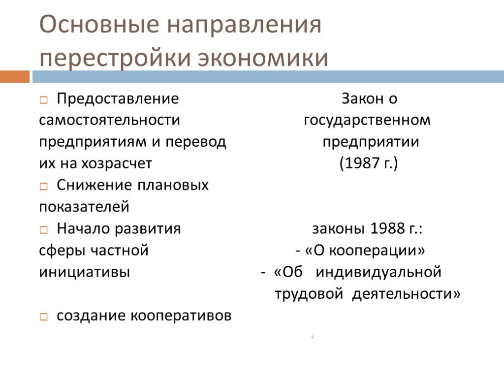 Перестройка в ссср (1985-1991)