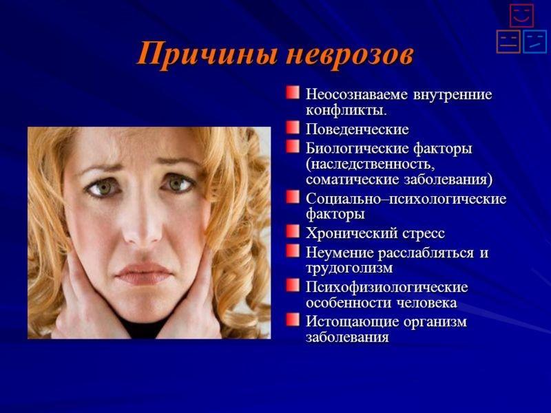 Что такое невроз? причины, симптомы, лечение и профилактика