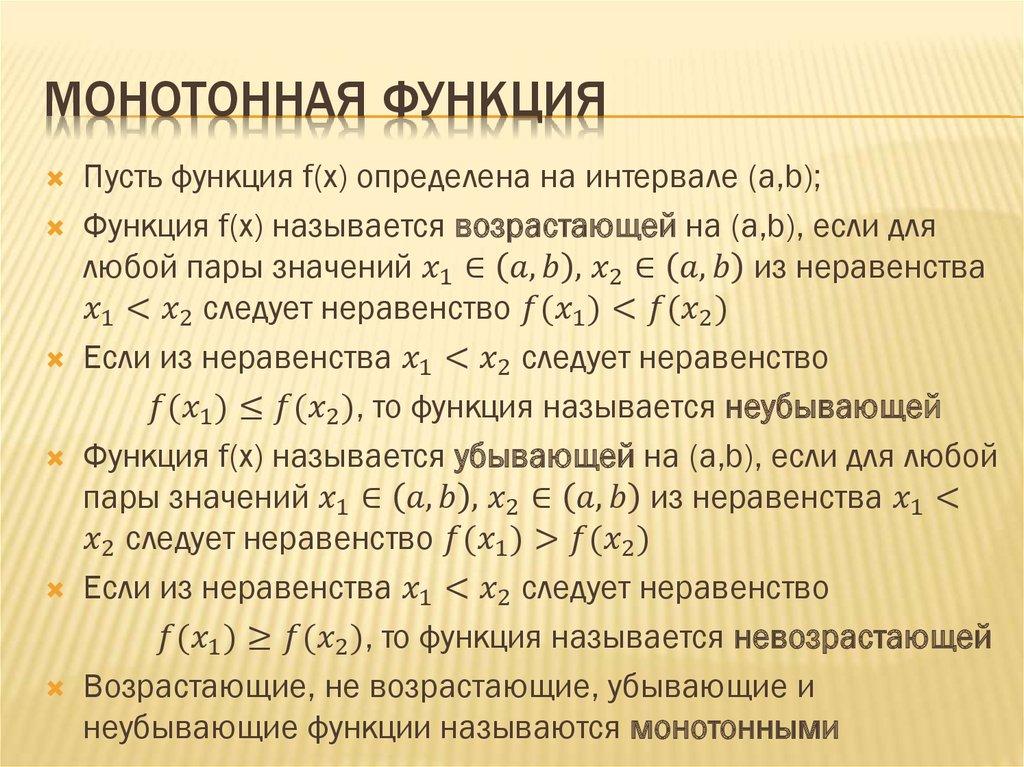 1.3.5. монотонность функций
