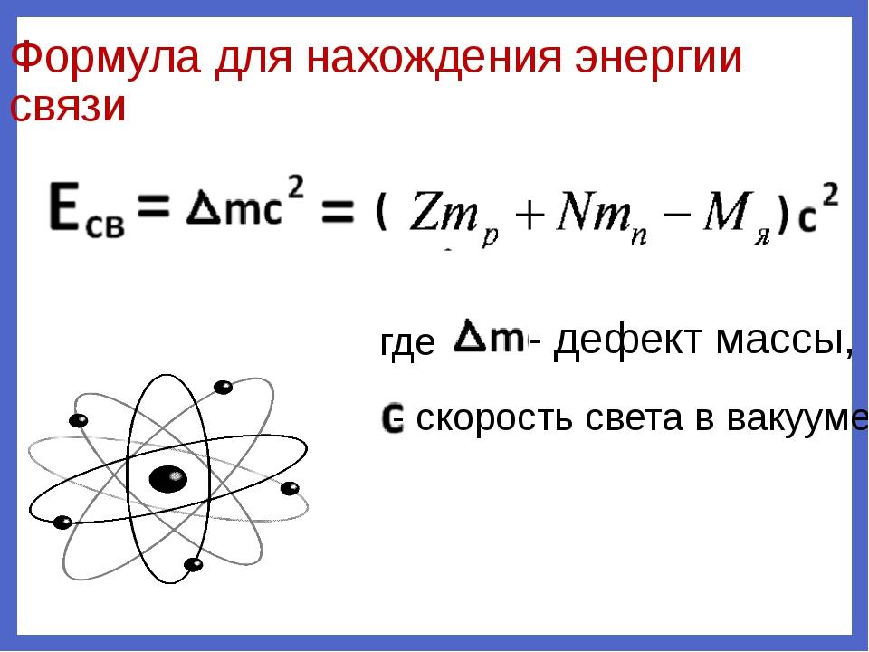 Энергия связи ядер