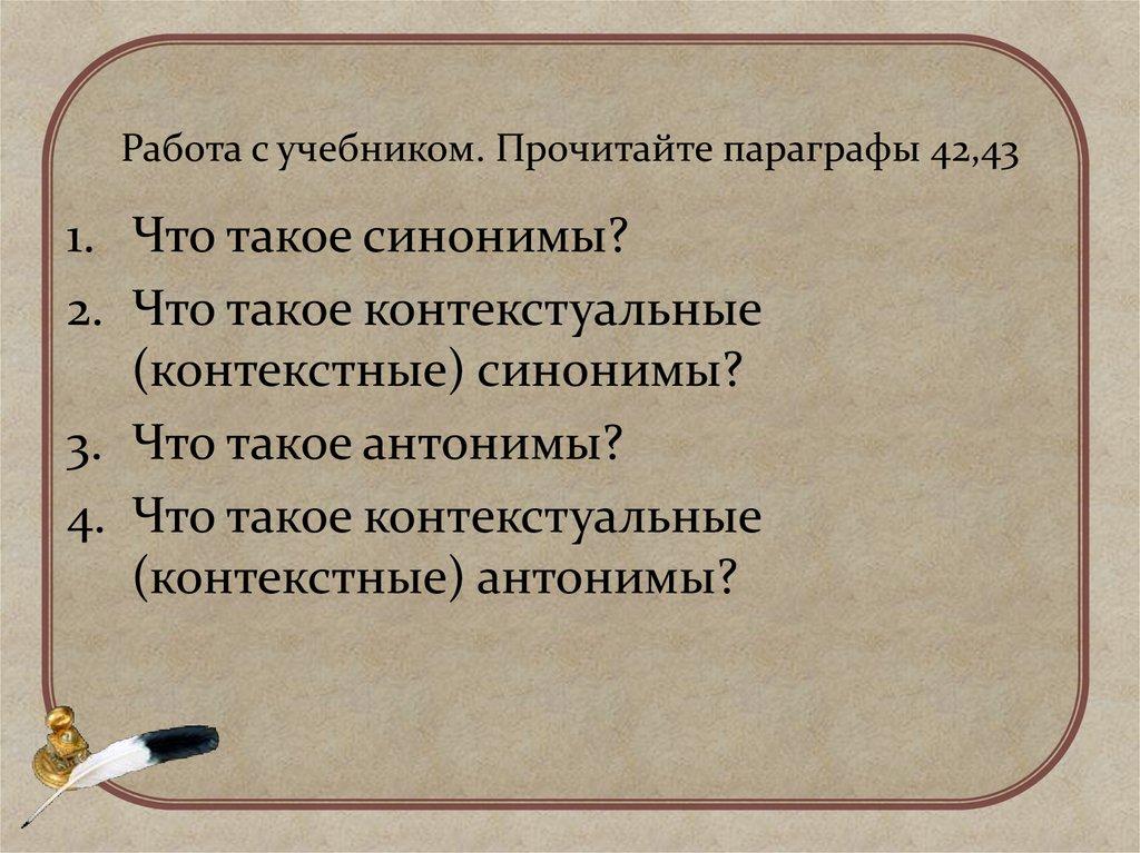 Примеры слов-антонимов в русском языке, антонимические пары в литературе,слова антонимы, антонимическая пара, предложения с антонимами пример.