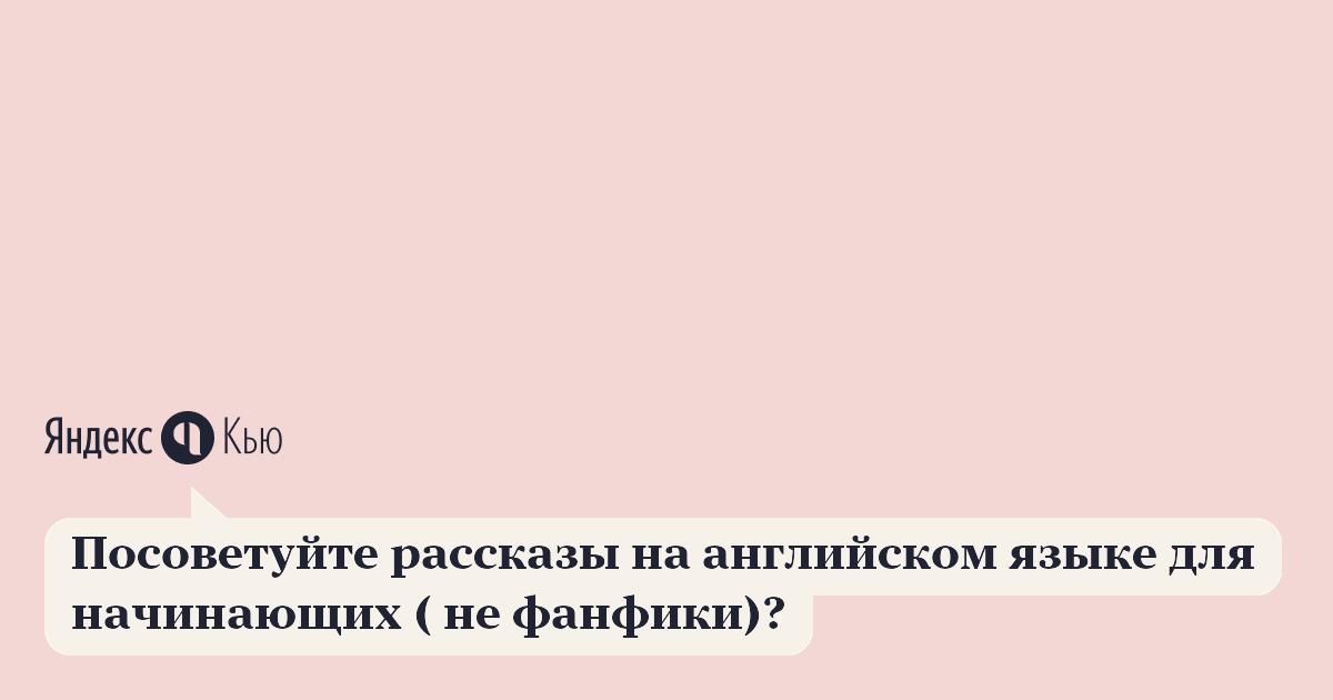 Фанфик — википедия. что такое фанфик