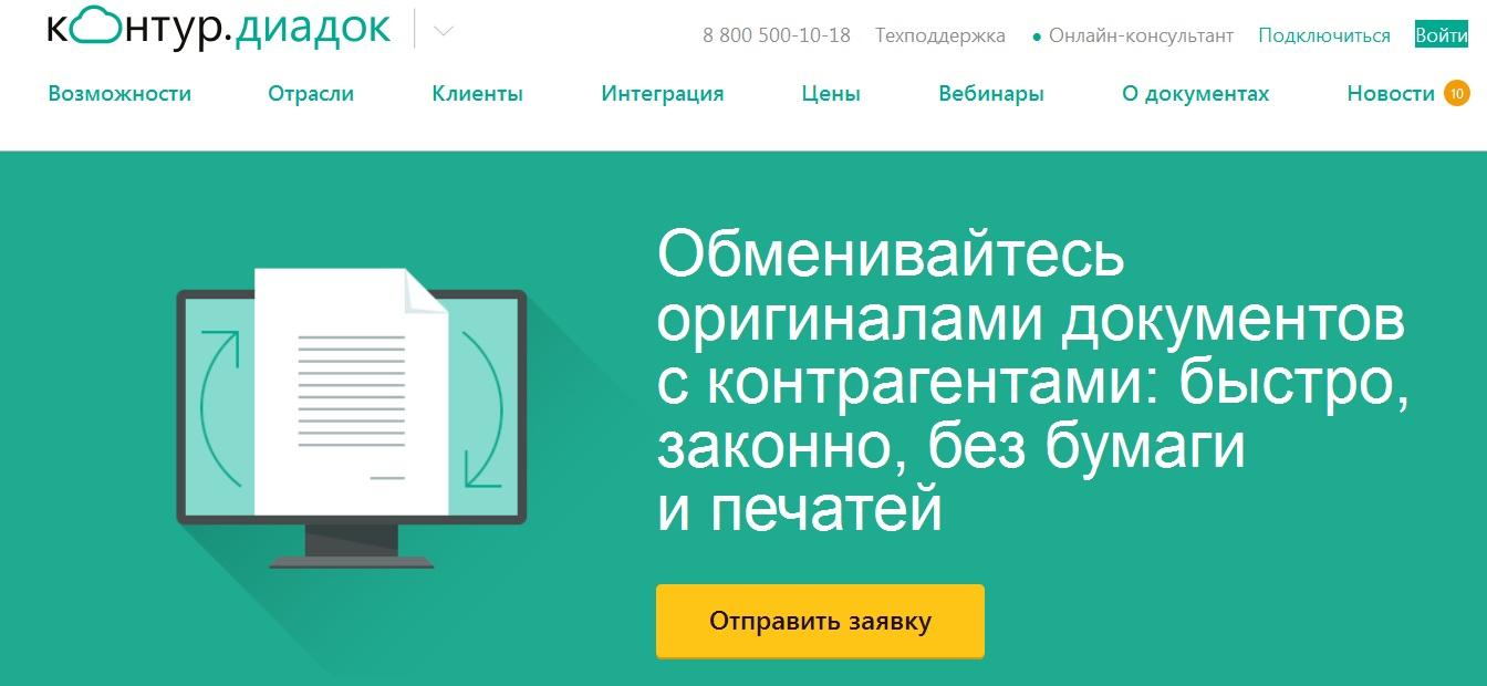 Авторегистрация - руководство пользователя - контур.диадок