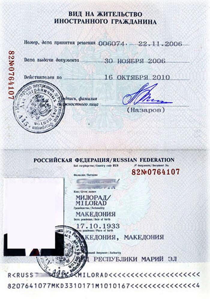 Что такое пмж в россии?