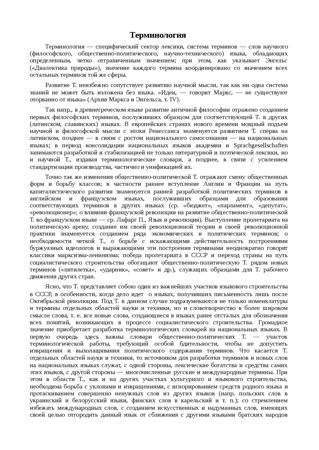 Рп термины гта самп: малиновка рп, радмир рп, крмп