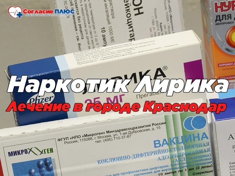Таблетки лирика — наркотик, последствия употребления, как слезть?