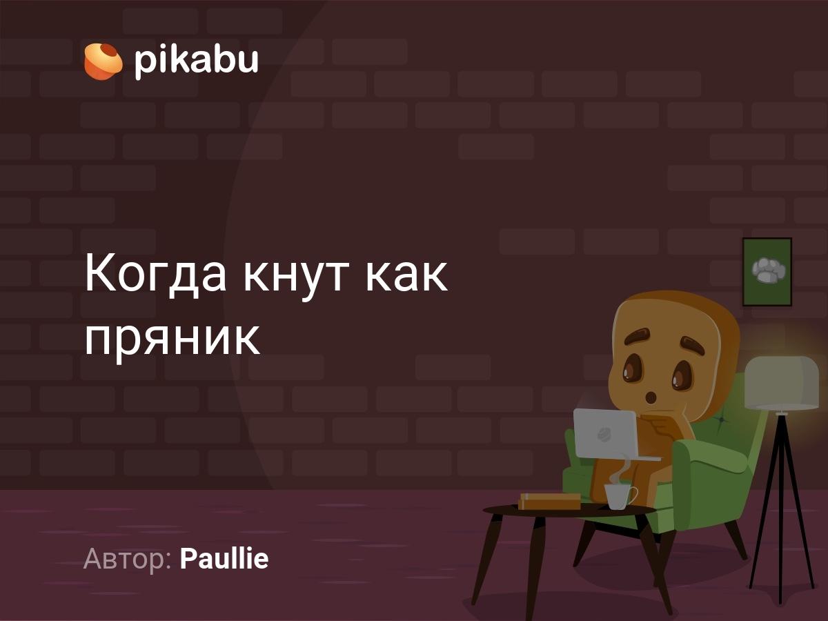 Кнут, довид