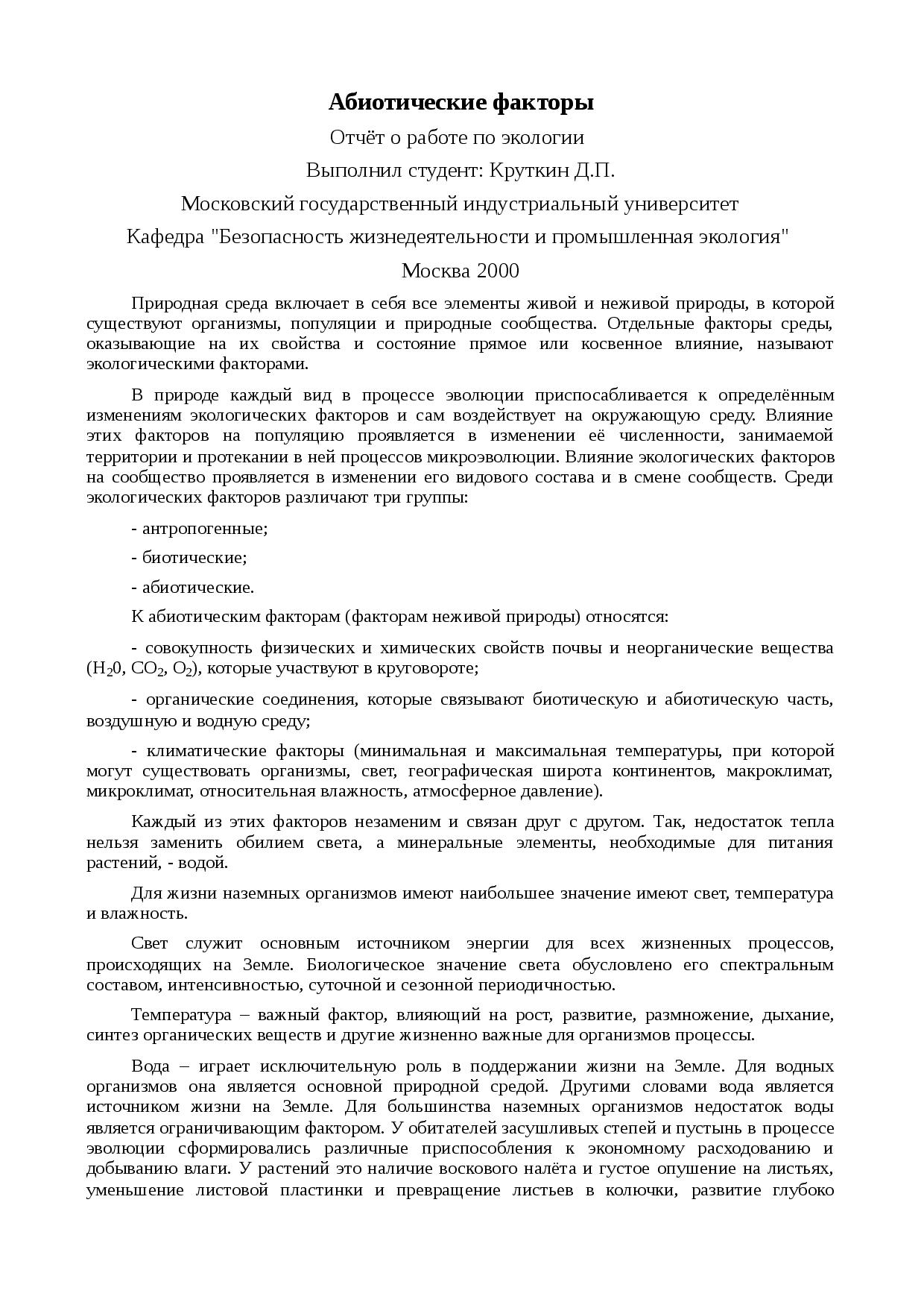 3 ответ.природная среда, определение, компоненты, связь с окружающей средой