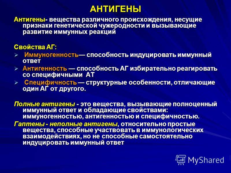 Разница между антигеном и антителом