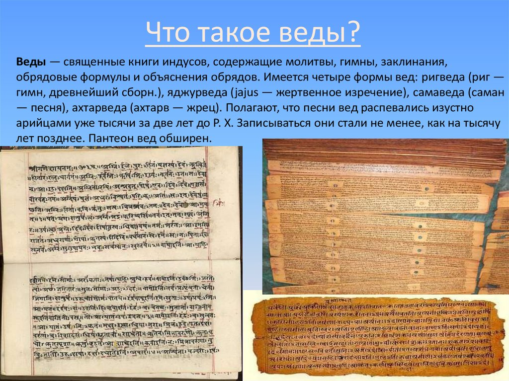 Веды — википедия с видео // wiki 2