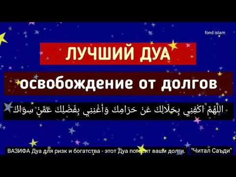 Дуа пророка мухаммада ﷺ