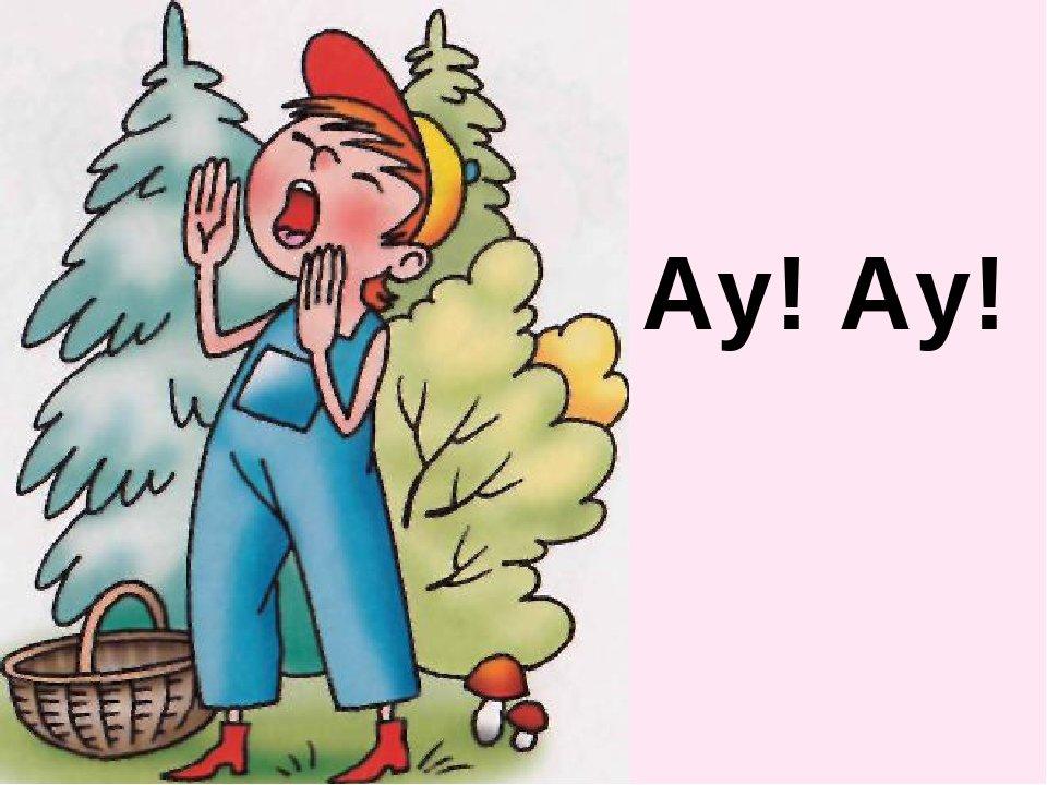 Ау (язык) — википедия. что такое ау (язык)