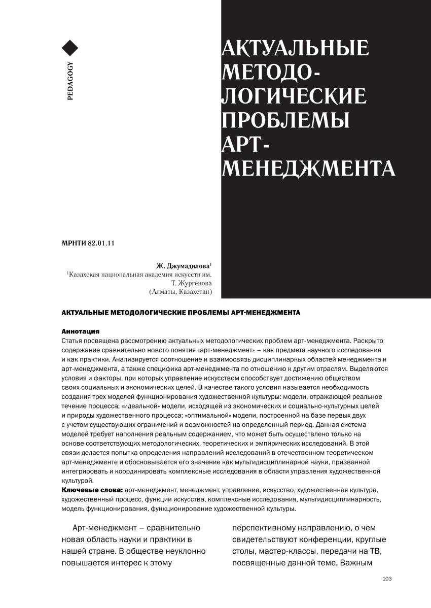 Сочинение: социальные проблемы общества и социальная работа