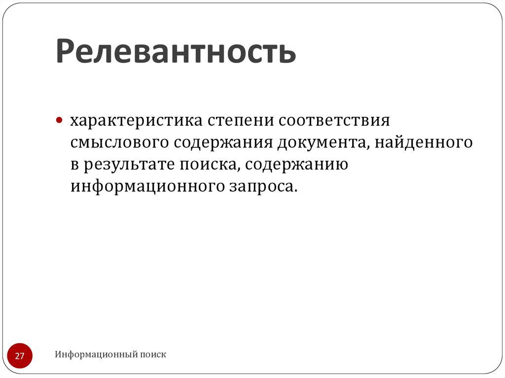 Что такое релевантность, как улучшить релевантность сайта урок 113 что такое релевантность — prosmo3.ru