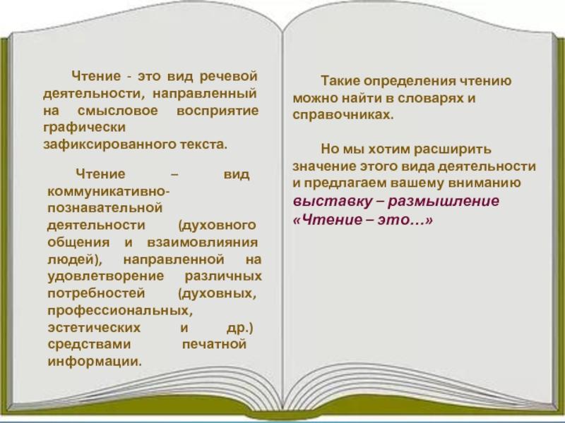 Чтение - это что такое? определение, значение